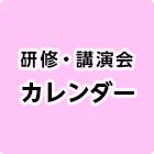 研修・講演会カレンダー