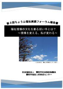 R1福祉実践フォーラム報告書のサムネイル