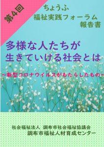 ①表紙・目次 (青空) – コピー (2) – コピーのサムネイル