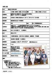 調布市人材育成センター★事業所送信用求人票 sdc 2021.09のサムネイル