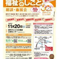 ★R3広報用チラシ調布市211120 (新)のサムネイル